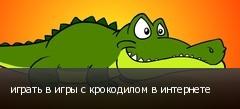 играть в игры с крокодилом в интернете
