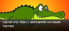 портал игр- игры с крокодилом на нашем портале