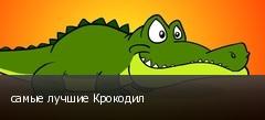 самые лучшие Крокодил