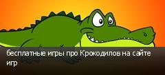 бесплатные игры про Крокодилов на сайте игр