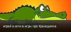 играй в сети в игры про Крокодилов