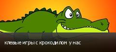 клевые игры с крокодилом у нас