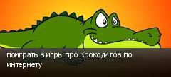 поиграть в игры про Крокодилов по интернету