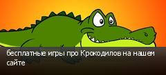 бесплатные игры про Крокодилов на нашем сайте