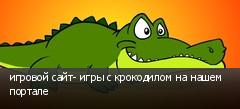 игровой сайт- игры с крокодилом на нашем портале