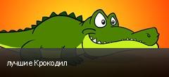 лучшие Крокодил
