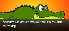 бесплатные игры с крокодилом на лучшем сайте игр