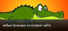 любые Крокодил на игровом сайте