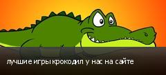 лучшие игры крокодил у нас на сайте