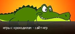 игры с крокодилом - сайт игр