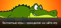 бесплатные игры с крокодилом на сайте игр