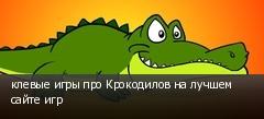 клевые игры про Крокодилов на лучшем сайте игр