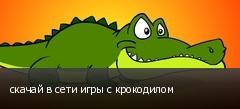 скачай в сети игры с крокодилом