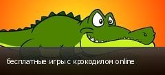 бесплатные игры с крокодилом online
