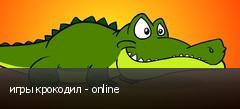 игры крокодил - online