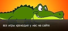 все игры крокодил у нас на сайте