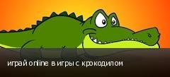 играй online в игры с крокодилом