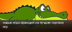 новые игры крокодил на лучшем портале игр