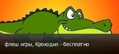 флеш игры, Крокодил - бесплатно