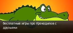 бесплатные игры про Крокодилов с друзьями