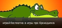 играй бесплатно в игры про Крокодилов