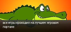 все игры крокодил на лучшем игровом портале