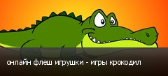 онлайн флеш игрушки - игры крокодил