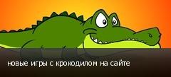 новые игры с крокодилом на сайте