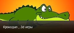 Крокодил , 3d игры