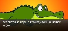 бесплатные игры с крокодилом на нашем сайте