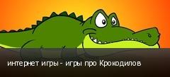 интернет игры - игры про Крокодилов
