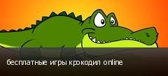 бесплатные игры крокодил online