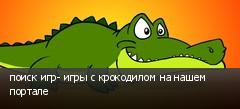 поиск игр- игры с крокодилом на нашем портале