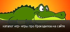 каталог игр- игры про Крокодилов на сайте
