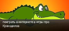поиграть в интернете в игры про Крокодилов