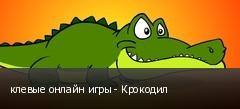 клевые онлайн игры - Крокодил