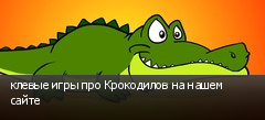 клевые игры про Крокодилов на нашем сайте
