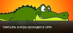 поиграть в игры крокодил в сети