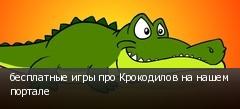 бесплатные игры про Крокодилов на нашем портале