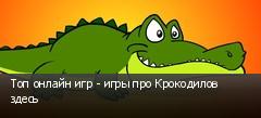 Топ онлайн игр - игры про Крокодилов здесь