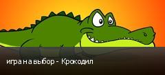 игра на выбор - Крокодил