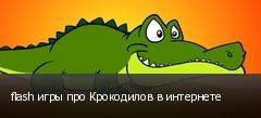 flash игры про Крокодилов в интернете