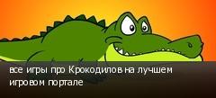 все игры про Крокодилов на лучшем игровом портале