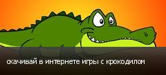 скачивай в интернете игры с крокодилом