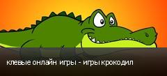 клевые онлайн игры - игры крокодил