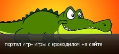 портал игр- игры с крокодилом на сайте