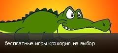 бесплатные игры крокодил на выбор