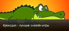 Крокодил - лучшие онлайн игры
