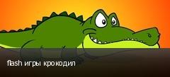 flash игры крокодил