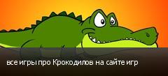 все игры про Крокодилов на сайте игр